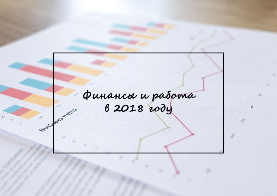 finansy-i-rabota-v-2018-godu