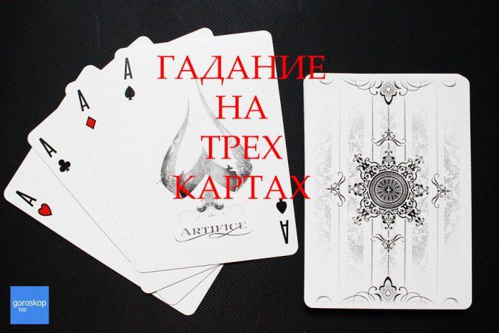 гадание на трех картах