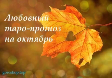 lubovniy-taro-prognoz-na-oktyabr